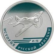 1 Ruble (I-16) -  reverse