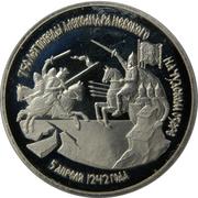 3 Rubles (Battle of Chudskoye Lake) -  reverse