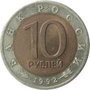 10 Rubles (Central Asian Cobra) -  obverse