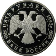 5 Rubles (The Troitse-Sergiyeva Lavra in Sergiyev Posad) -  obverse