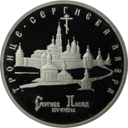 5 Rubles (The Troitse-Sergiyeva Lavra in Sergiyev Posad) -  reverse