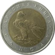 50 Rubles (Peregrine Falcon) -  reverse