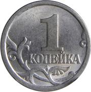1 Kopeck -  reverse
