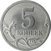 5 Kopecks -  reverse