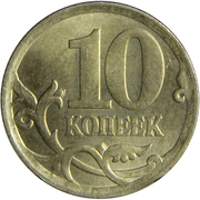 10 Kopecks (non-magnetic; reeded edge) -  reverse