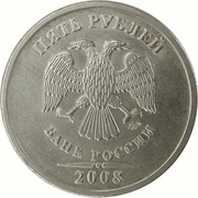 "5 Rubles (curved ""БАНК РОССИИ"" under Eagle; non-magnetic) -  obverse"