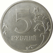"5 Rubles (curved ""БАНК РОССИИ"" under Eagle; non-magnetic) -  reverse"