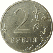 "2 Rubles (curved ""БАНК РОССИИ"" under Eagle; non-magnetic) -  reverse"