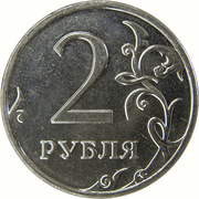"2 Rubles (curved ""БАНК РОССИИ"" under Eagle; magnetic) -  reverse"