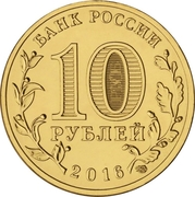 10 Rubles (Staraya Russa) -  obverse