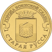 10 Rubles (Staraya Russa) -  reverse