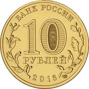 10 Rubles (Gatchina) -  obverse