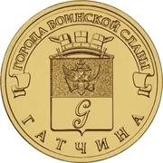 10 Rubles (Gatchina) -  reverse