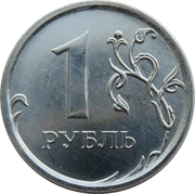 1 Ruble (curved