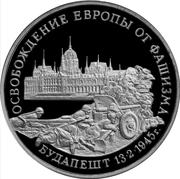 3 Rubles (The Liberation of Europe from Fascism. Budapest) – reverse
