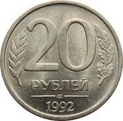 20 Rubles (non-magnetic; segmented edge) -  reverse