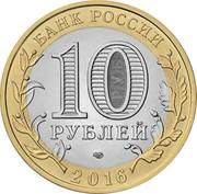 10 Rubles (Amur Region) -  obverse