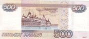 500 Rubles – reverse
