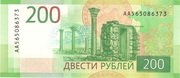 200 Rubles – reverse