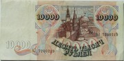 10 000 Rubles -  reverse