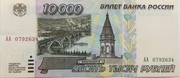 10 000 Rubles -  obverse