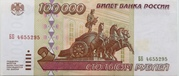 100 000 Rubles – obverse