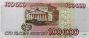 100 000 Rubles – reverse