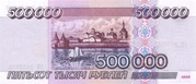 500 000 Rubles – reverse