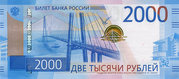 2 000 Rubles – obverse