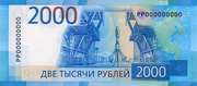 2 000 Rubles – reverse