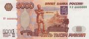 5 000 Rubles – obverse