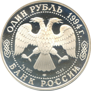 1 Ruble (Himalayan Black Bear) – obverse