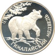 1 Ruble (Himalayan Black Bear) – reverse