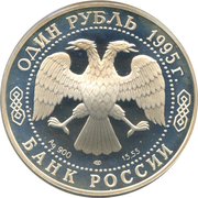 1 Ruble (The Far Eastern Stork) – obverse