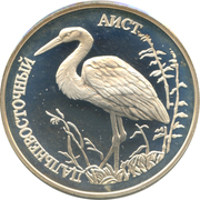 1 Ruble (The Far Eastern Stork) – reverse