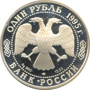 1 Ruble (Caucasian Grouse) – obverse