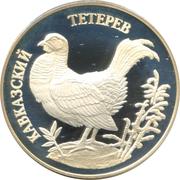 1 Ruble (Caucasian Grouse) – reverse