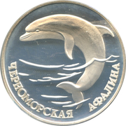 1 Ruble (The Black Sea Bottle-Nosed Dolphin (Aphalina)) – reverse