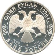 1 Ruble (Peregrine falcon) – obverse