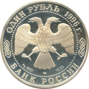 1 Ruble (Sand Mole-Rat) – obverse
