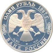 1 Ruble (Flamingo) – obverse
