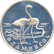 1 Ruble (Flamingo) – reverse
