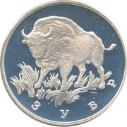 1 Ruble (Aurochs (Bison)) – reverse