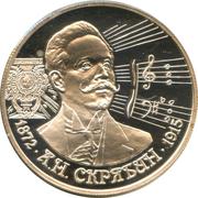 2 Rubles (A.N. Skryabin) -  reverse