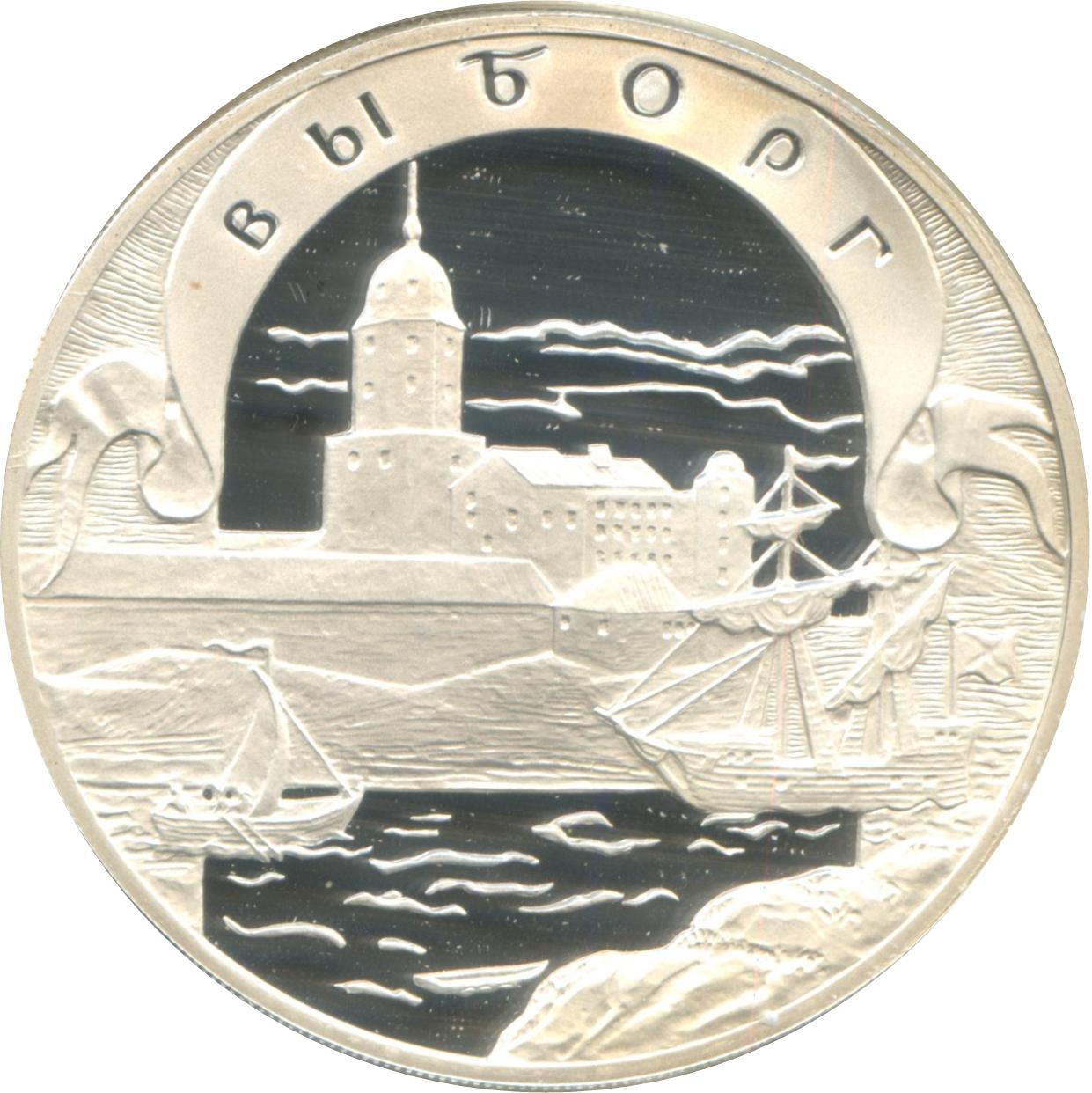 Russia 3 rubles 2003 Vyborg Silver 1 oz PROOF