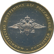 10 Rubles (Ministry of Internal Affairs) – reverse