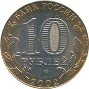 10 Rubles (Ministry of Foreign Affairs) – obverse