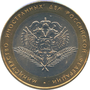 10 Rubles (Ministry of Foreign Affairs) – reverse