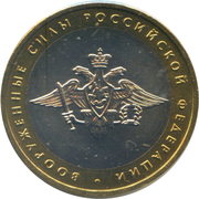 10 Rubles (Armed Forces of the Russian Federation) – reverse