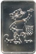 3 Rubles (Sochi 2014 Olympic Mascots - The Leopard) -  reverse